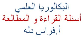 نوطة حل أسئلة القراءة والمطالعة للثالث الثانوي العلمي - بكالوريا عربي