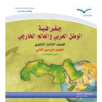 مذكرات للصف 12 (أدبي) بمادة الجغرافيا