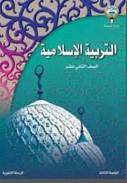اسئلة هامة بمادة الإسلامية للصف12