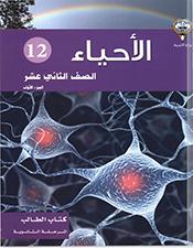 اسئلة هامة بمادة الأحياء للصف 12 علمي