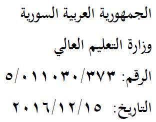 مسابقة تعيين اساتذة بالهيئة التدريسية بالجامعات السورية 2016-2017