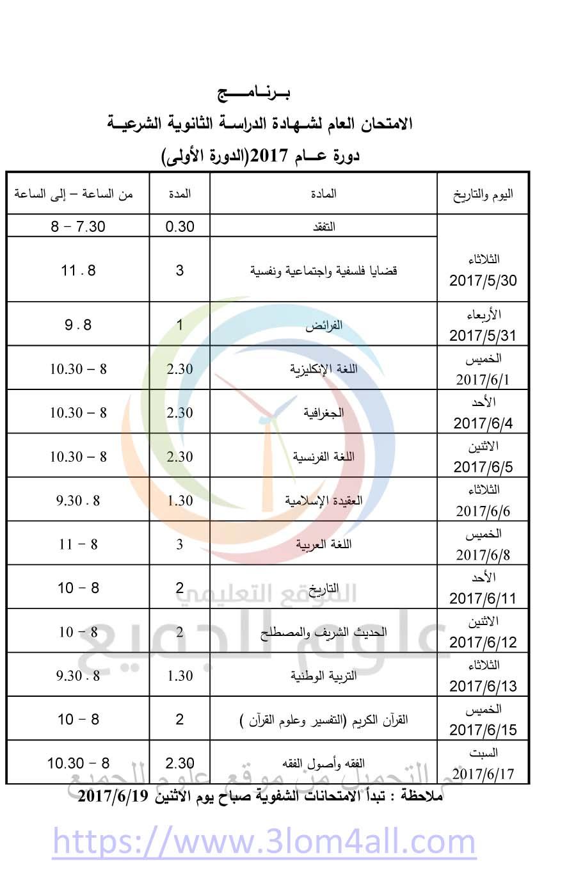 البكالوريا 2017 سوريا - برنامج امتحان البكالوريا سوريا 2017