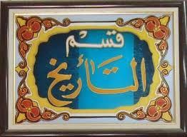 بنك الفترة الثالثة بمادة التاريخ الاسلامي للصف 11 أدبي