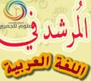 المرشد في اللغة العربية خاصة بالنصوص للبكالوريا العلمي
