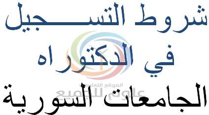 شروط التسجيل في الدكتوراه في الجامعات السورية
