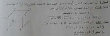 الامتحان النصفي الموحد للرياضيات بكالوريا 2017 مع سلم التصحيح والحل