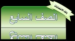 الاختبار التجريبي للصف السابع بمادة الللغة العربية الفصل الأول