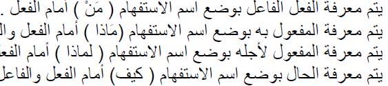 مفاتيح الاعراب باللغة العربية