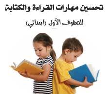 للطلاب الضعاف بالقراءة والكتابة دليل تحسين مهارات القراءة والكتابة