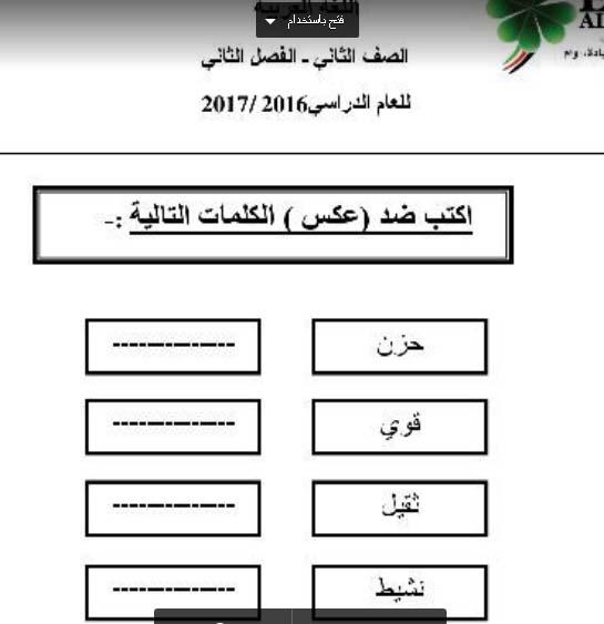 اختبري معلومات طفلك باللغة العربية بمجموعة اسئلة سهلة وشيقة لصف الثاني في الامارات