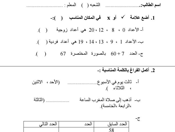 اختبر نفسك وعوض النقص في معلوماتك باختبار الرياضيات الشامل للطلاب بالصف الثاني في الامارات