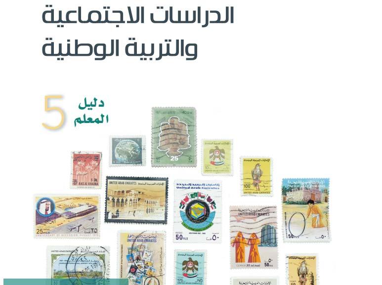 دليل المعلم لكتاب الدراسات الاجتماعية والتربية الوطنية  الصف الخامس في الامارات
