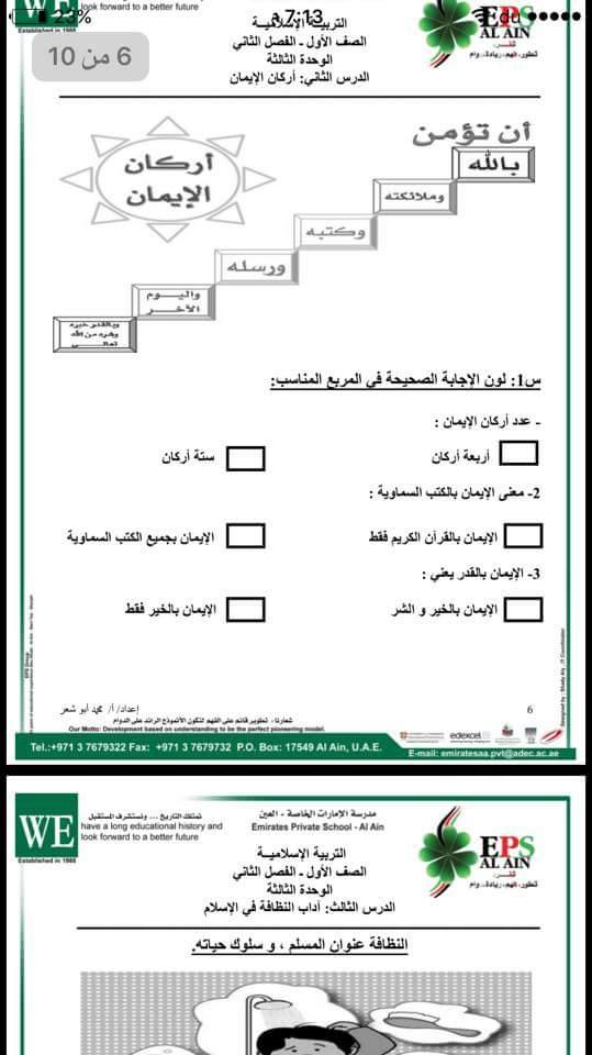 راجعي لطفلك ماحفظ بواسطة اوراق عمل التربية الاسلامية الوحدة الثالثة الجزء الثاني لطلاب الصف الاول  في الامارات