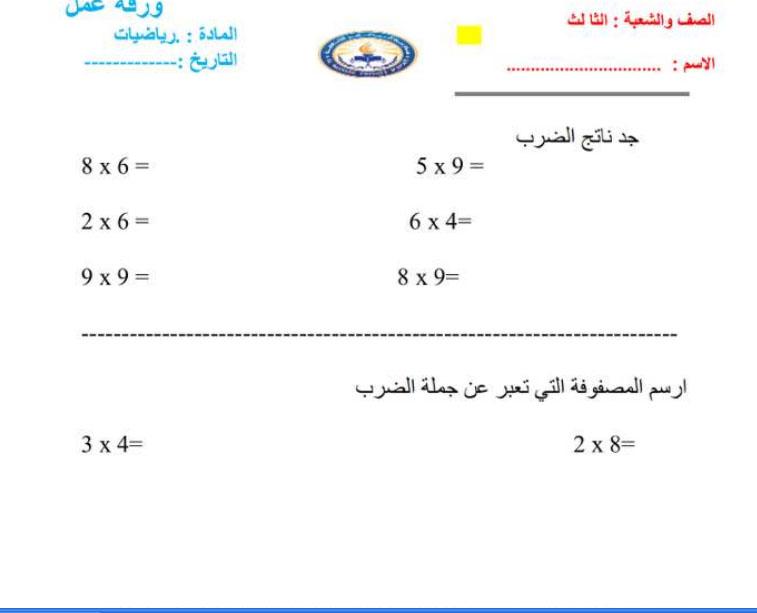 اوراق عمل الرياضيات للقسمة والضرب للصف الثالث في الامارات