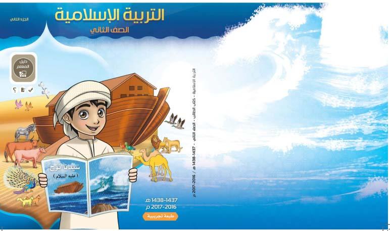 التربية الاسلامية دليل المعلم الجزء الثاني الصف الثاني  في الامارات