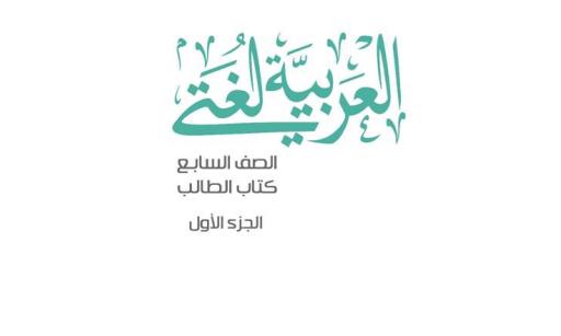 كتاب العربية لغتي كتاب الطالب الجزء الاول لصف السابع في الامارات