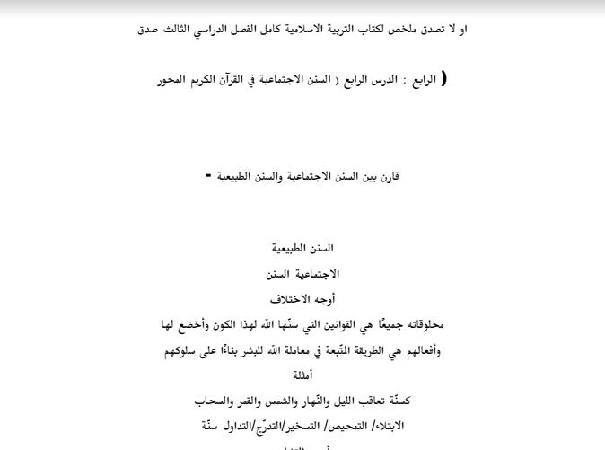 ملخص  لكتاب التربية الاسلامية كامل الفصل الدراسي الثالث  لصف الثامن في الامارات