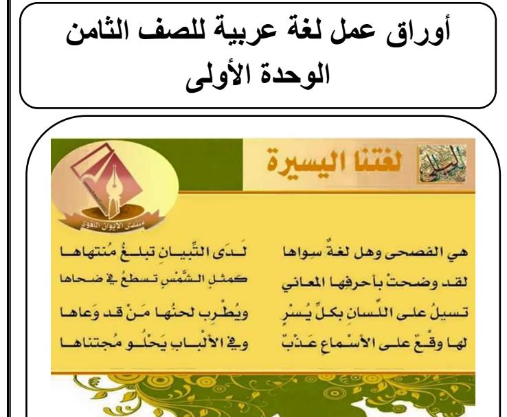 مجموعة اوراق عمل الوحدة الاولى لمادة اللغة العربية الفصل الاول لصف الثامن  في الامارات