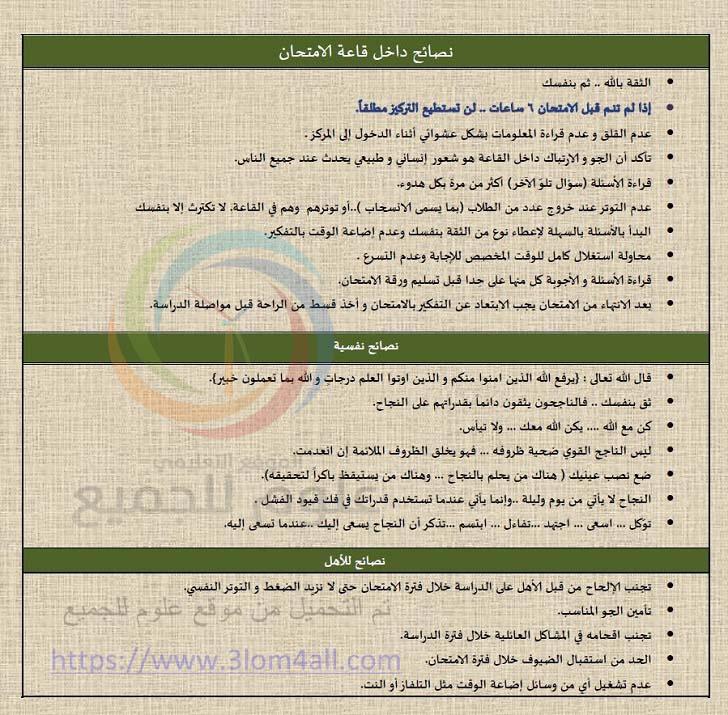 نصائح امتحانية هامة لجميع الطلاب وبخاصة في شهر رمضان