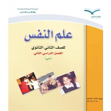 حل تقويم الكتاب المدرسي لمادة دستور وحقوق الإنسان للصف الثاني عشر الأدبي الفترة الدراسية الرابعة