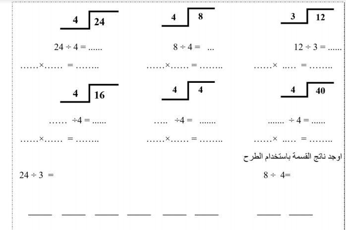 مذكرة تمارين رياضيات  لصف الثالث  في الامارات