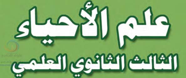 نوطة ومختصرة علم أحياء بكالوريا سوريا