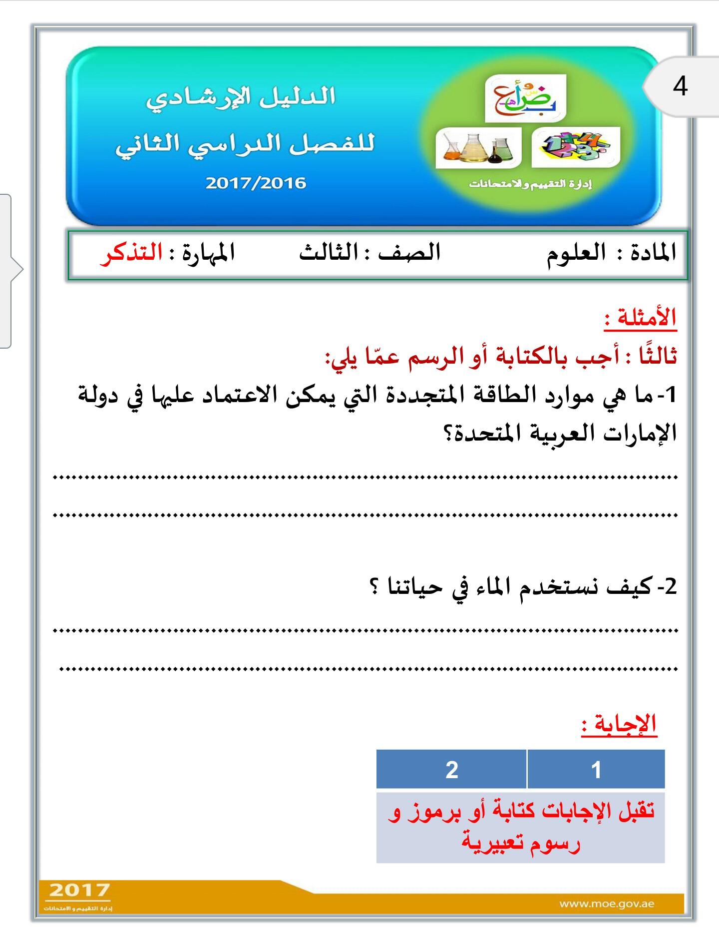 نموذج وزاري علوم فصل ثاني  لصف ثالث في الامارات