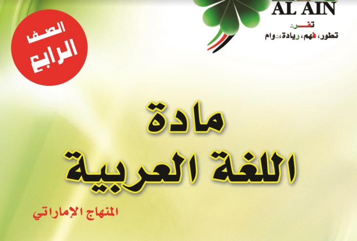 مراجعة لغة العربية  لصف الرابع في الامارات