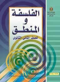 تلخيص لقسم المنطق للفترة  الدراسية الرابعة للصف الثاني عشر الأدبي