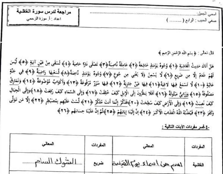 مراجعة لدرس سورة الغاشية في التربية الاسلامية لصف الرابع  في الامارات