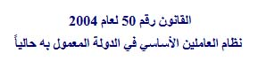 قانون العاملين في سوريا - ملخص مؤتمت اجازات pdf  الدولة السورية