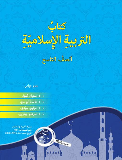 تلخيص هااام لمادة التربية الإسلامية للفصل الدراسي الثاني للصف التاسع الاساسي