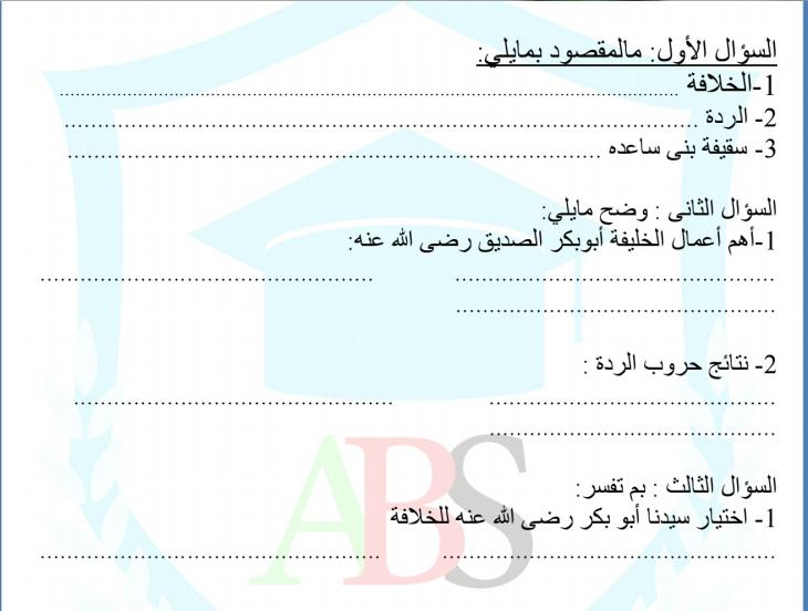 ملف شامل للاجتماعيات اوراق عمل محلولة   لصف السابع .في الامارات