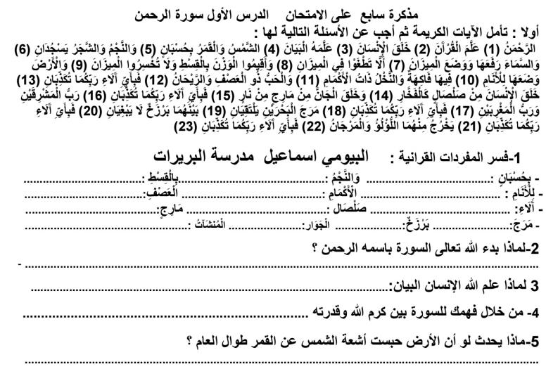 ملف شامل اسلامية  اوراق عمل محلولة   لصف السابع .في الامارات