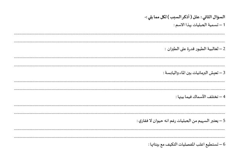 مراجعة العلوم تدريبات للفصل الثاني لصف السابع في الامارات