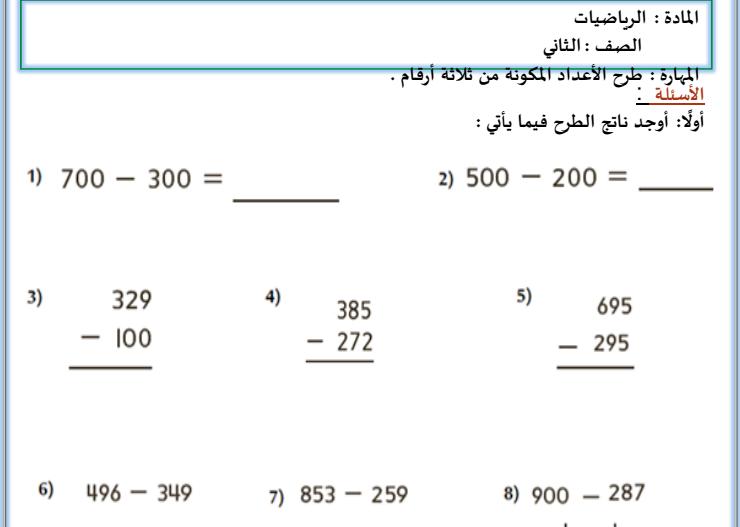 الدليل الارشادي في الرياضيات محلولة للفصل الثاني لصف الثاني في الامارات