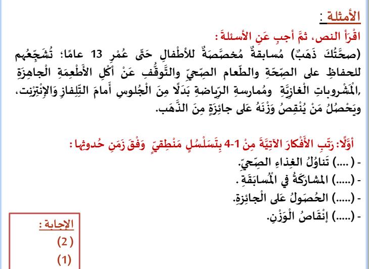 الدليل الارشادي في اللغة العربية محلولة للفصل الثاني لصف الثاني في الامارات