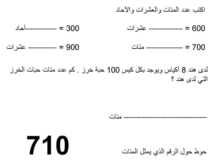اوراق عمل مراجعة للوحدات  5.6.7في الرياضيات   للفصل الثاني لصف الثاني في الامارات