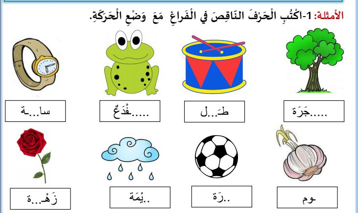الدليل الارشادي مادة اللغة العربية الفصل الثاني لصف الاول في الامارات