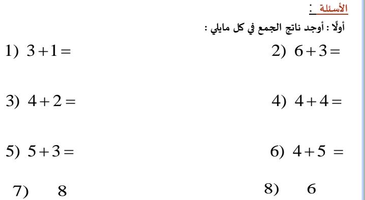 الدليل الارشادي مادة الرياضيات  الفصل الثاني لصف الاول في الامارات