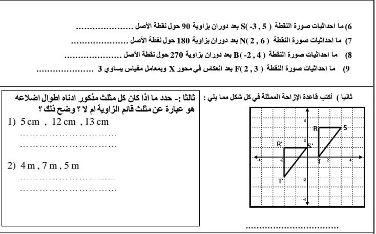 مراجعة رياضيات للفصل الثاني لصف ثامن  في الامارات