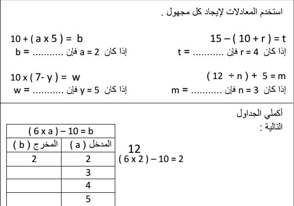 مذكرة  لمادة الرياضيات  للفصل الثاني لصف رابع  في الامارات