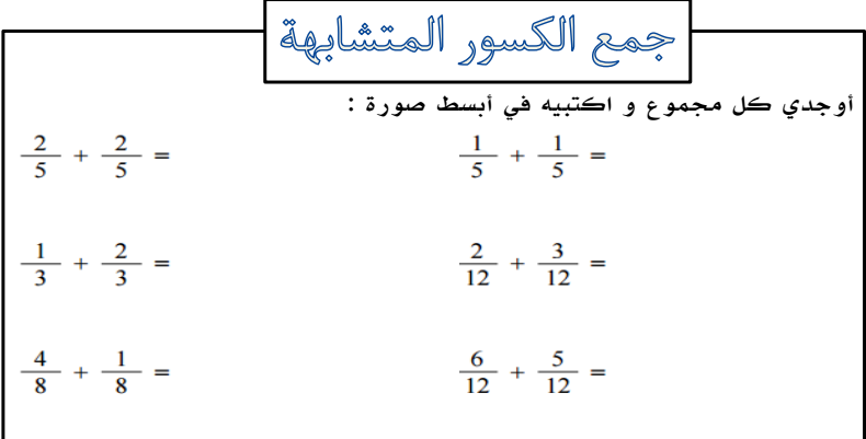 ملزمة الوحدة التاسعة العمليات على الكسور  في الرياضيات لصف رابع.  في الامارات
