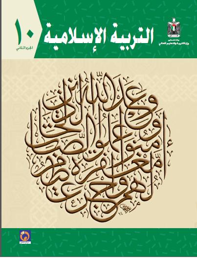 مذكرة التربية الإسلامية للصف العاشر الفترة اللدراسية الثالثة  والرابعة