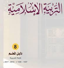 اسئلة وأجوبة بمادة التربية الإسلامية الصف الثامن الأساسي