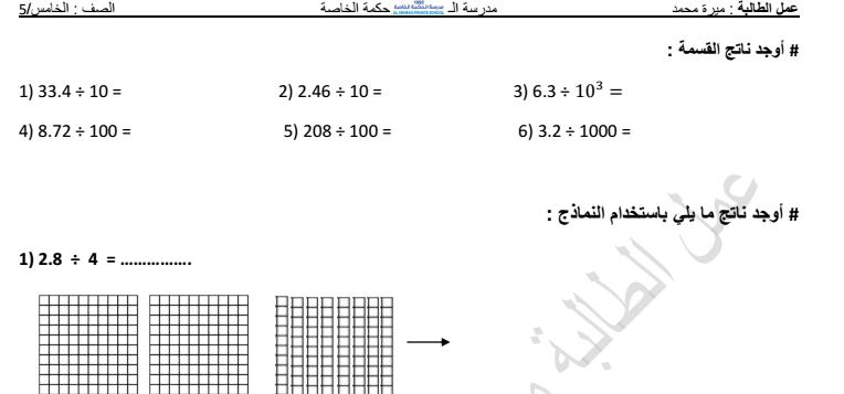 مراجعة نهائية للرياضيات للفصل الثاني  لصف خامس في الامارات