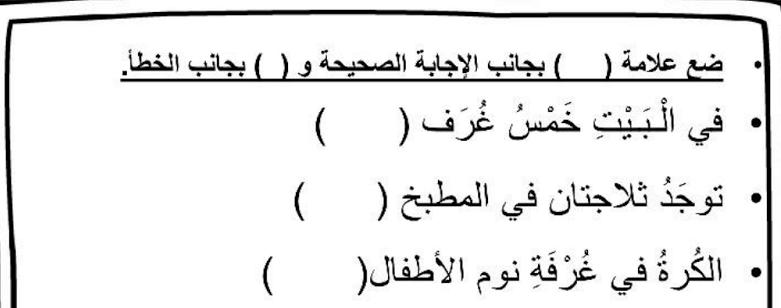 نماذج لاسئلة امتحان نهاية الفصل الثاني لمادة اللغة العربية  لصف اول   في الامار ات