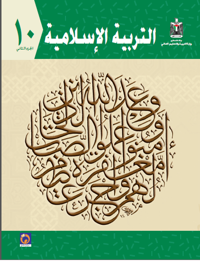 مذكرة الصف العاشر بمادة التربية الإسلامية الفصل الدراسي الثاني