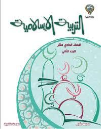 مذكرة التربية الإسلامية الصف الحادي عشر العلمي