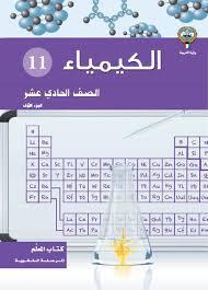 مذكرة الصف الحادي عشر بمادة الكيمياء مع الاسئلة الهامة